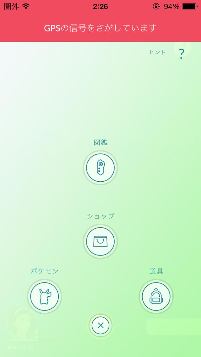 ポケモンgo 課金 方法1