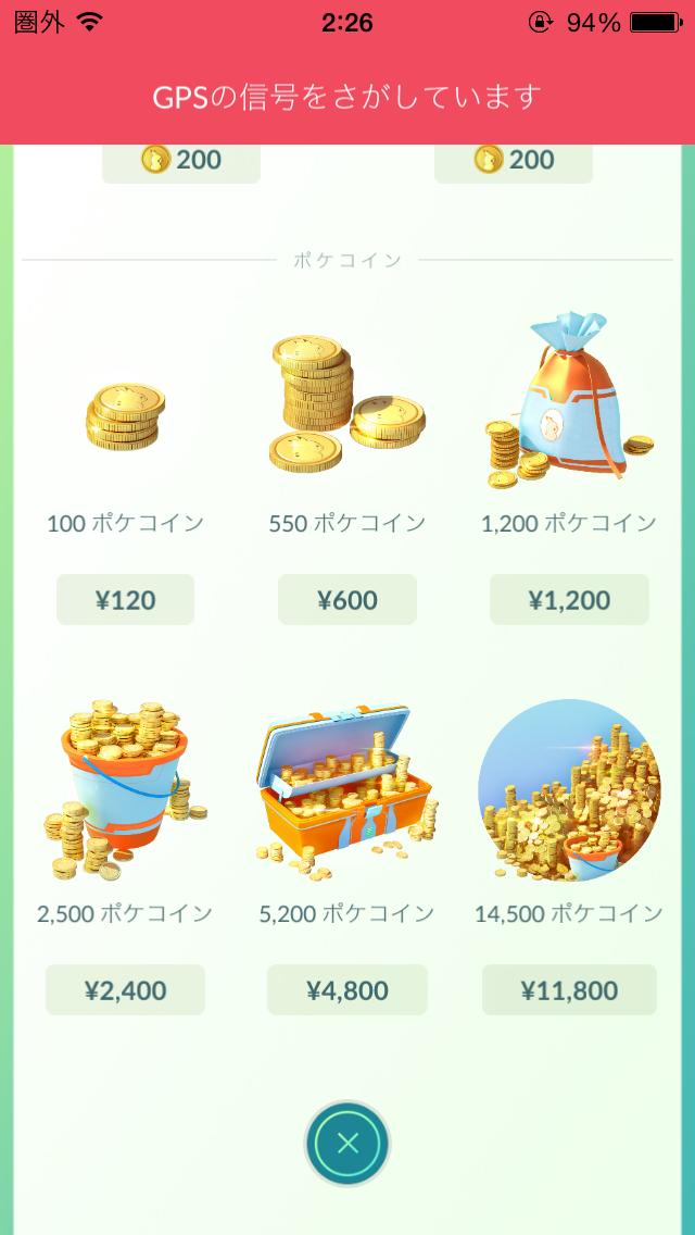 ポケモンgo 課金 方法3